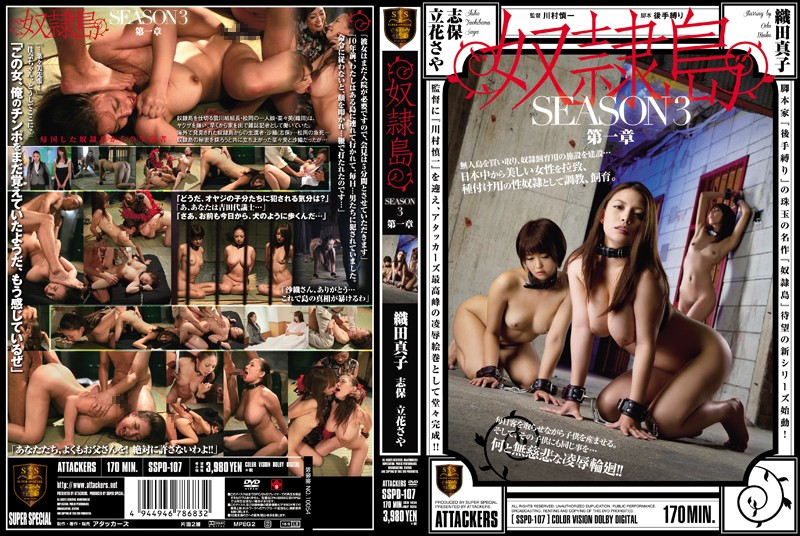 sspd107pl SSPD 107 Mako Oda, Shiho and Saya Tachibana   Slave Island   Season 3, Chapter 1 (HD)