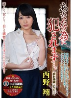 SSPD-111 - I Fucked For You... Showa Elegy Tonight Sho Nishino