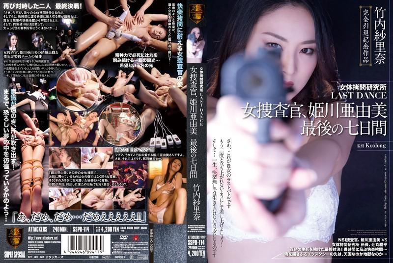 SSPD-114 - Seven Days Takeuchi ShaRina Booty Torture Institute LAST DANCE Woman Investigator, Himekawa Ayumi Last