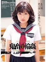 Watch School Girls Captivity Humiliation Devil Gangbang Suo Yukiko