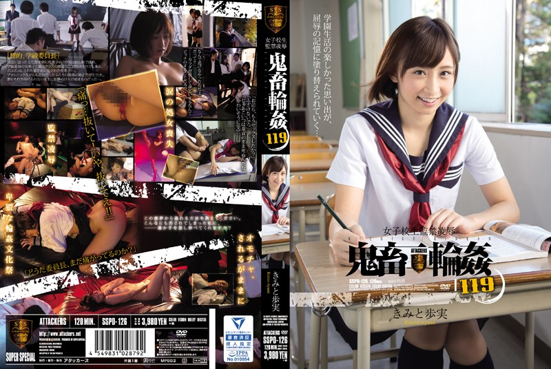 SSPD-126 Kimito Ayumi School Girls Confinement Rape Devil Gangbang 119 Public Figures AyumiMinoru