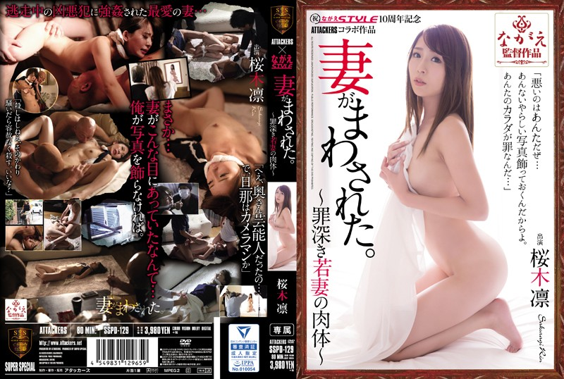 SSPD-129 The Hot Body Of A Guilty Young Wife