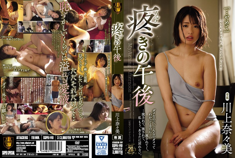 SSPD-140 Afternoon Of Afternoon Nanae Kawakami