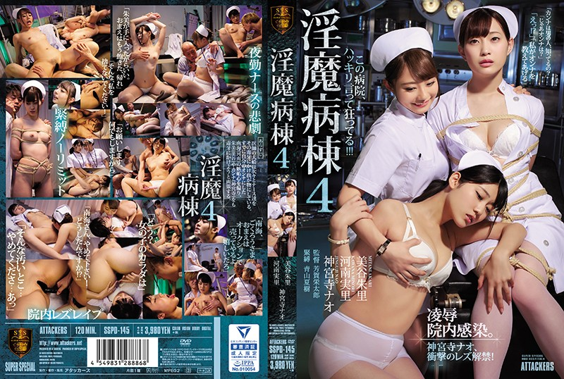 [SSPD-145] Sex-Possessed Hos...