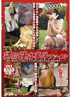 金髪美少女 誘拐強姦事件ファイル ~流出!鬼畜男に生中出しレイプされた金髪...