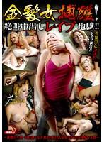 「金髪女捕獲!絶叫中出しレイプ地獄!!〜淫獣の生贄・肉奴隷となり、犯され続けた金髪美女達の残酷な末路〜」のパッケージ画像