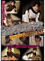 「ヌキ無しの健全な日本人女性マッサージ師を呼んで、黒い肉棒をチラつかせて強引にハメる 5タイトル分収録8時間BEST」のパッケージ画像