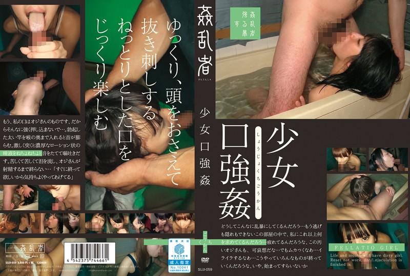 [SUJI-059] 少女口強姦 顔射 イラマチオ 強姦