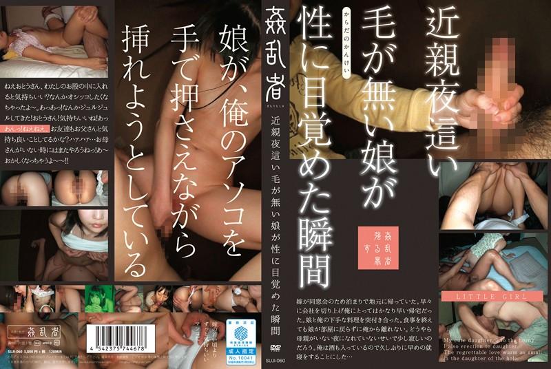 [SUJI-060] 近親夜這い毛が無い娘が性に目覚めた瞬間 美少女 姦乱者 近親相姦