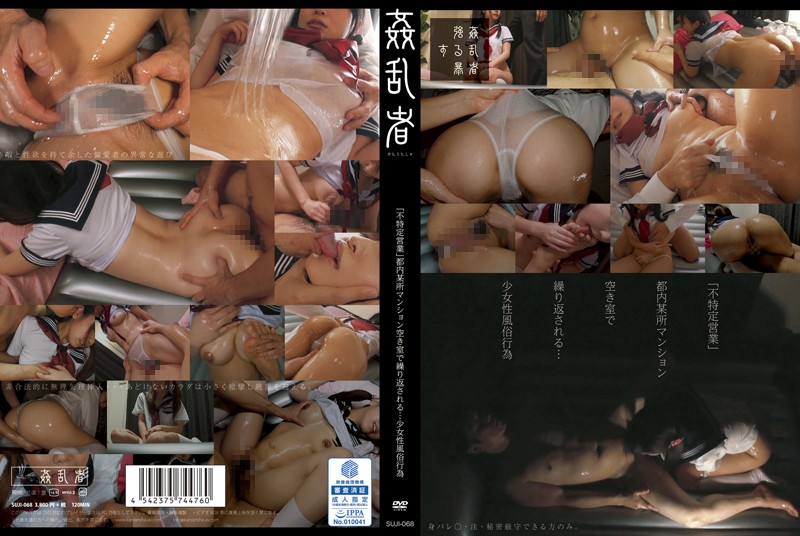 [SUJI-068] 「不特定営業」都内某所マンション空き室で繰り返される…少女性風俗行為 学生服 中出し