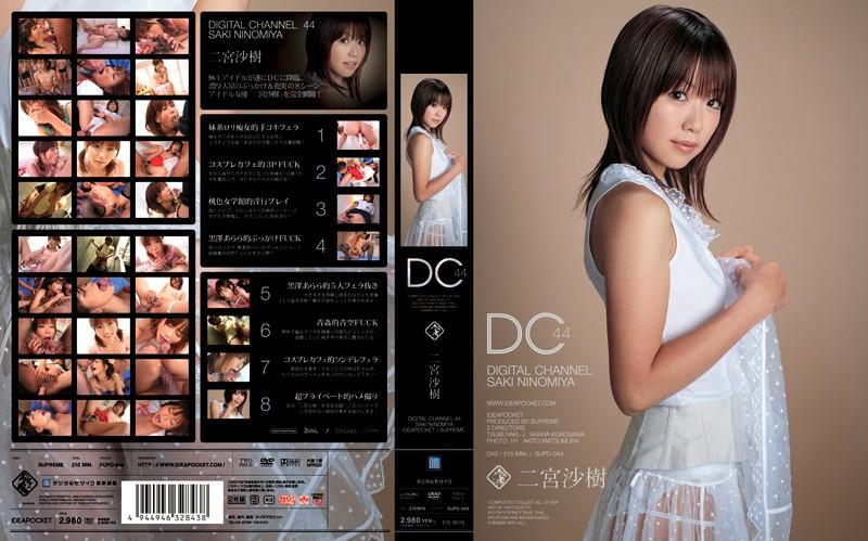 デジモ SUPD-044 DIGITAL CHANNEL 二宮沙樹  ハメ撮り コスプレ  3P、4P