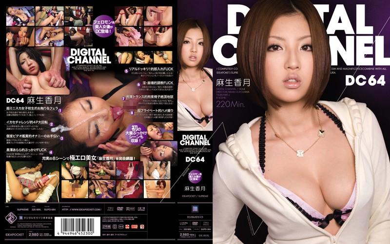 [SUPD-064] 麻生香月 – DIGITAL CHANNEL 麻生香月