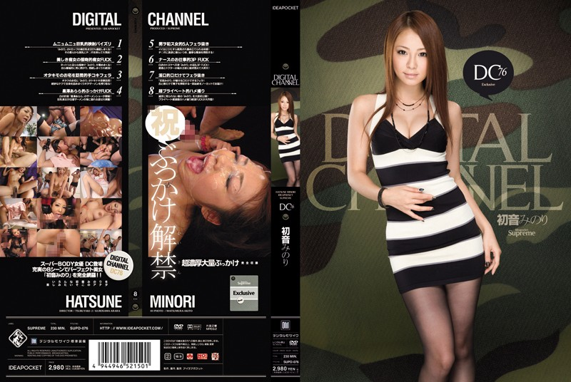 supd076pl SUPD 076 Minori Hatsune   Digital Channel (HD)