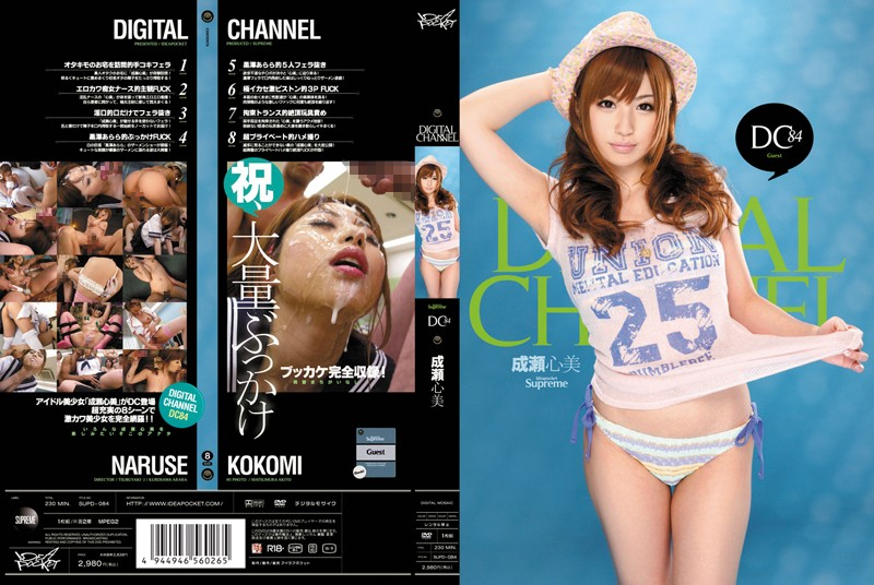 supd 084 digital channel dc84 成瀬心美