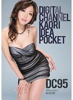 「DIGITAL CHANNEL DC95 KAORI」のパッケージ画像