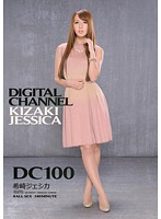 Watch Jessica Kizaki DIGITAL CHANNEL DC100