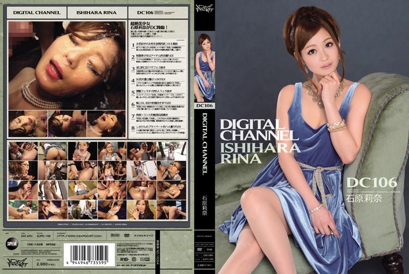 supd106pl SUPD 106 Rina Ishihara   Digital Channel 106