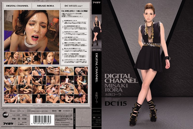 AV CENSORED [SUPD-115]DIGITAL CHANNEL DC115 水咲ローラ , AV Censored