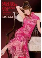 SUPD-122 - DIGITAL CHANNEL DC122 Yui Hatano
