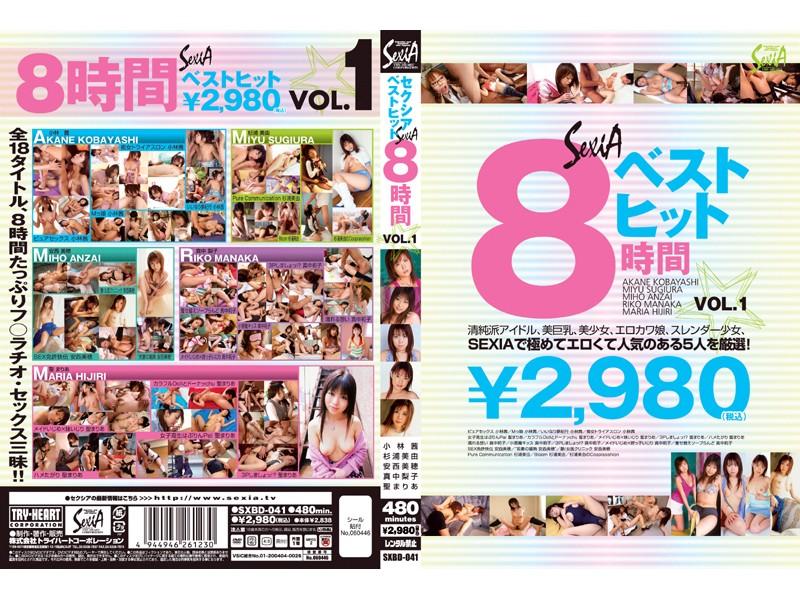 [SXBD-041] SEXIAベストヒット8時間 Vol.1 セクシア