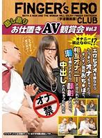 「騙し撮り お仕置きAV鑑賞会 Vol.3」のパッケージ画像