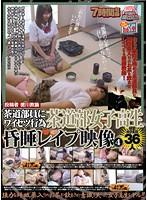 「投稿者徳川教諭 茶道部員にワイセツ行為 茶道部女子校生昏睡レイプ映像4 被害女子生徒36人」のパッケージ画像