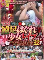 X県関係者流出映像 K市立●●学校 遠足はぐれ少女レイプ 誰もいない山中に少女たちの悲痛な叫びがこだまする! 被害者32名