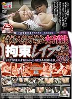 「F県警事件番号XXXX-XXXXX 産婦人科分娩台・女子校生拘束レイプ 2 分娩台で拘束され身動きとれない女子校生を弄ぶ医師の全容 被害生徒24名」のパッケージ画像