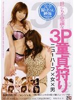 「世にも不思議な3P童貞狩り ニューハーフ×女×男」のパッケージ画像