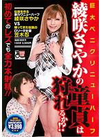 「巨大ペニクリ・ニューハーフ綾咲さやかの童貞は狩れるか!?」のパッケージ画像