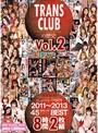 TRANS CLUBの歴史Vol.2 ニューハーフ専門 2011〜2013 45タイトルBEST8時間2枚組