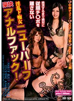 TCD-145 Nasty Slut De Transsexual Exciting Anal Who Does Not Let Obedience ○ Chi Po Absolutely Until The Climax!