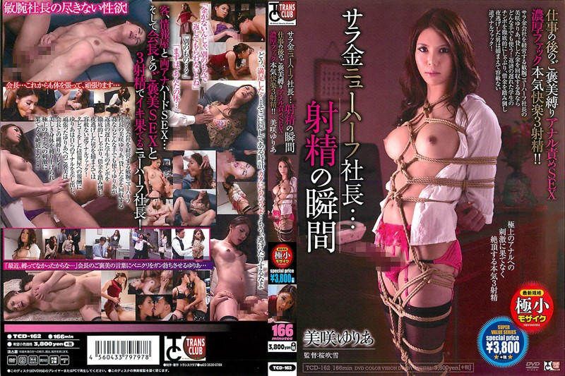 TCD-162 Anal Punishment SEX Tied Reward After The Moment The Work Of Sara Gold Shemale President ... Ejaculation Thick F