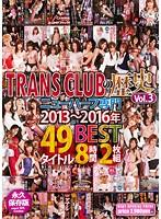 TRANS CLUBの歴史Vol.3 ニューハーフ専門 2013~2016年 49タイトルBEST8時間