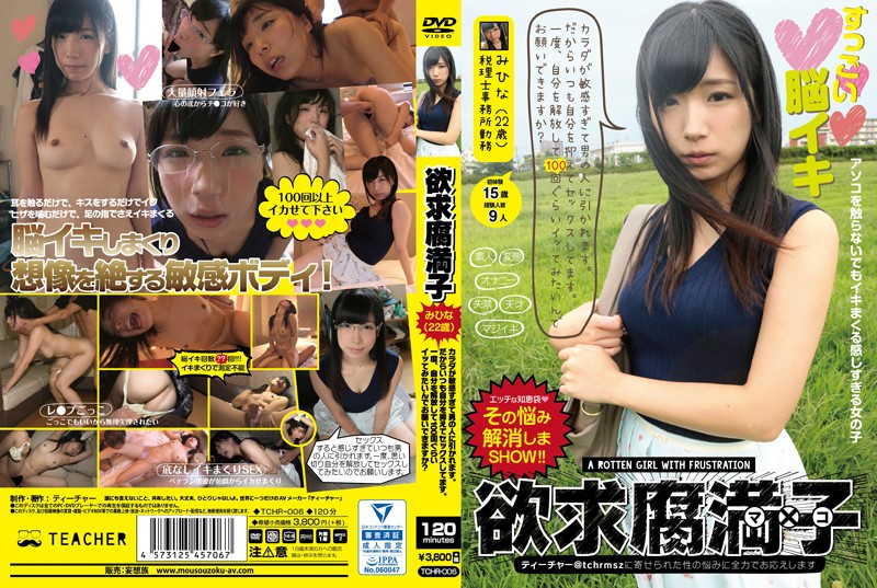 [TCHR-006] Desire Mashiko Miko (22 Years Old) The Body Is Too Sensitive And Drawn By A Man.So I Always Have Sex With Myself Down.Once You Release Yourself And Want To Try It For About 100 Times, Can You Please? Nagai Mihina (Nasty, Hardcore/2017)