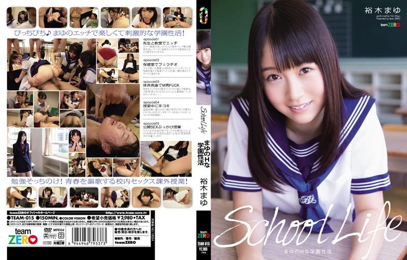 [FULL HD] [TEAM-015] School Life まゆのHな学園性活 裕木まゆ-HD JAV (1080p) (720p) -2