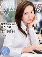 TEAM-016 - Weak Boss Nakagawa Beauty Misuzu Is Pressed Office Lady