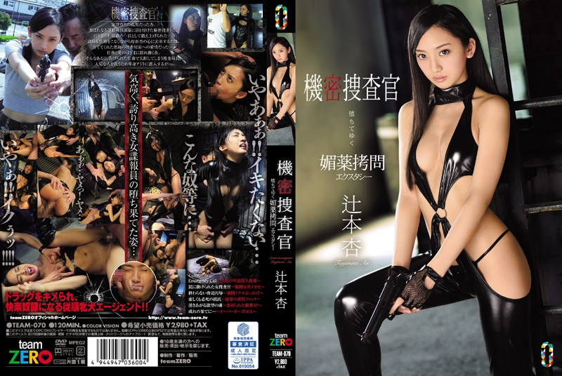 team070pl TEAM 070 An Tsujimoto   Undercover Investigator, Caving In to Aphrodisiac Torture Ecstasy
