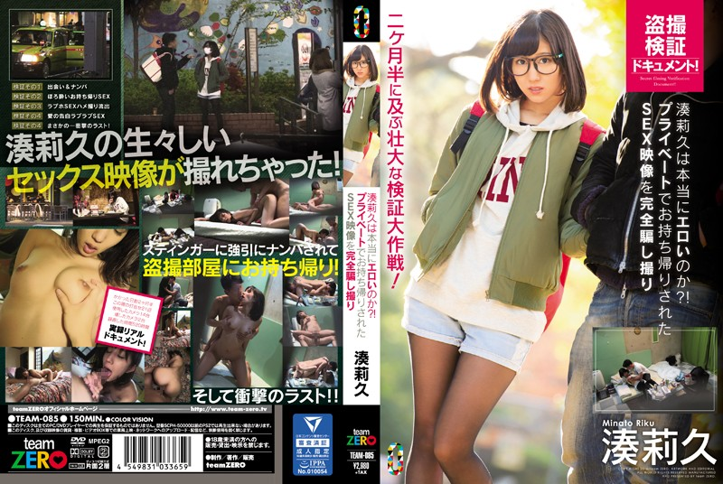 TEAM-085 Do Minato Riku Really Ino Erotic? !Full Trick Takes A Takeaway Has Been SEX Video In Private
