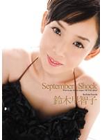 鈴木早智子 September Shock