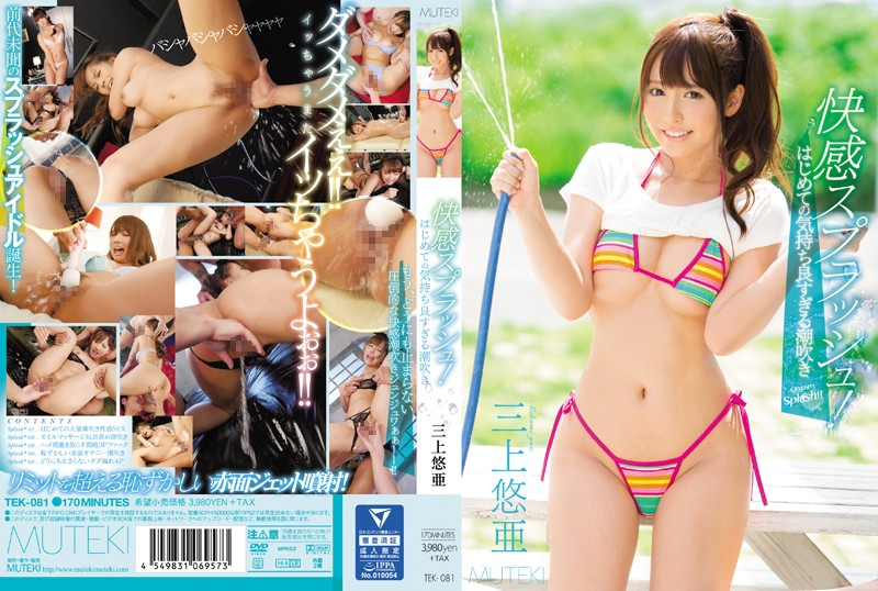 [TEK-081] Pleasure Splash!The First Time Of Pleasant Too Squirting Mikami YuA