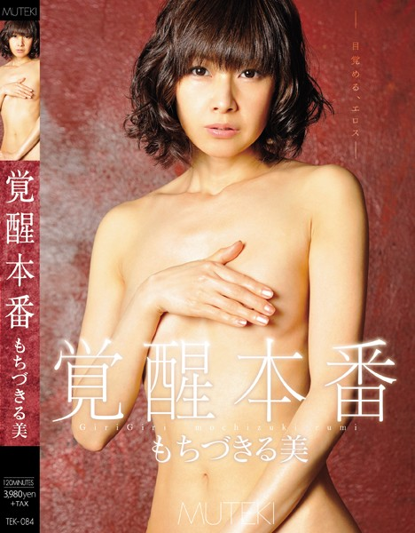 TEK-084 Arousal Production Mochizukiru Beauty