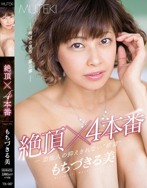 TEK-087 CUM 4 PRODUCTION MOCHIZUKIRU BEAUTY