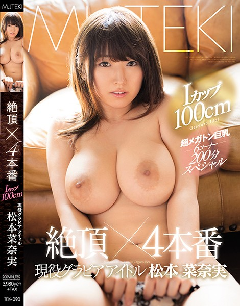 TEK-090 I Cup 100cm Active Gravure Idol Nana Matsumoto Real Climax × 4 Production