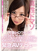 TIKP-001 I Have To Cum In Excavation Amateur JD AV Debut!Super Kawarori Daughter!Transcendence De M To A Serious Neat And Clean!Cum For The First Time Of The AV Appearance!
