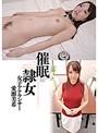 【DMM限定】催眠隷女 女子アナウンサー 愛瀬美希 チェキ付き