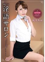【DMM限定】MEN'S淫語サロン 桜井あゆ ストッキングと生写真付き