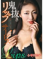 鬼抜きリップサービス 肉棒をこよなく愛する美女 小早川怜子 パンティと生写真付き