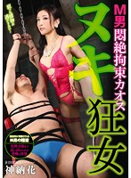 【DMM限定】ヌキ狂女 M男悶絶拘束カオス 神納花 Tバックと生写真付き