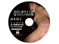 【DMM限定】出会い系サイトで見つけたドM人妻 冴木真子 パンティと生写真とデジタル写真集付き  No.1